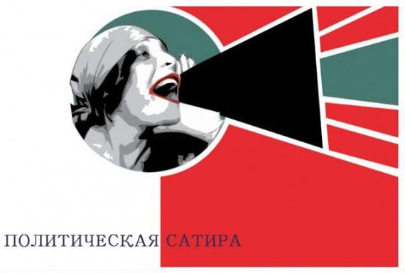 Блог им. Marinad: политическая сатира, смешная политика, аєоа, майкл щур