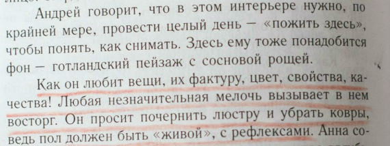Блог им. Chief: андрей тарковский собиратель снов, рецензия на книгу, лейла александер-гарретт